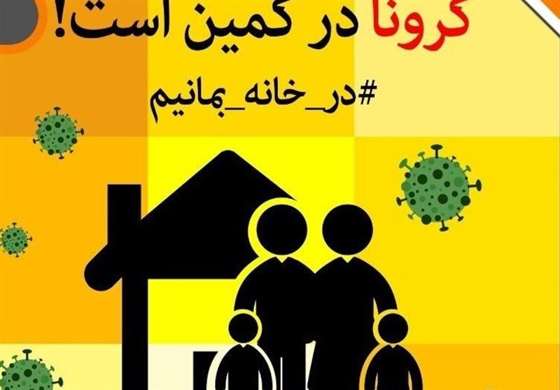 کمپین در خانه بمانیم
